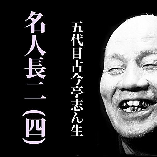 名人長二 (四) (@S32.10.24 ) | 五代目 古今亭志ん生
