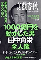 1000億円を動かした男 田中角栄 全人像 2016年 08 月号 [雑誌]: 文藝春秋 増刊