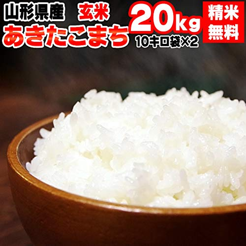 あきたこまち 山形県産 令和元年度産 (送料込) (玄米, 20kg) (白米に精米する(9kg×2袋))