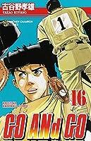 GO ANd GO (16) (少年チャンピオン・コミックス)