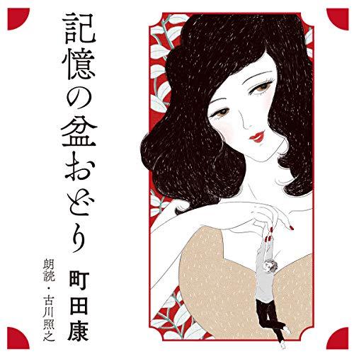 『記憶の盆おどり』のカバーアート