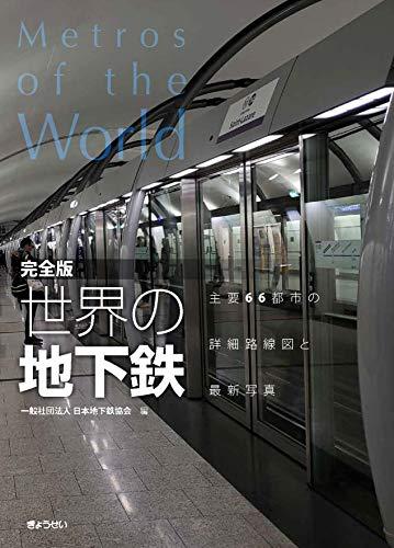 完全版 世界の地下鉄