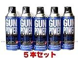 【お得5本セット】NEWガンパワー HFC134a 400gガス 5本 【ガスガン】