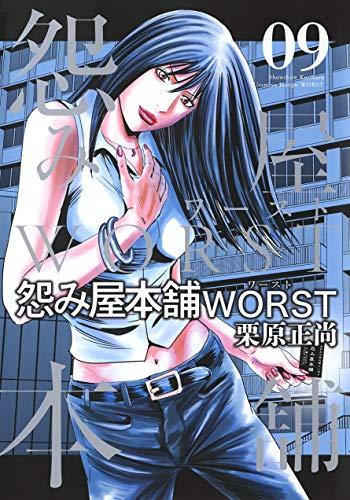 怨み屋本舗 WORST 9 (ヤングジャンプコミックス)