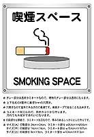 3枚入_喫煙スペース_横26.4cm×高さ26.6cm_防水野外用_禁煙・喫煙・分煙サインボード