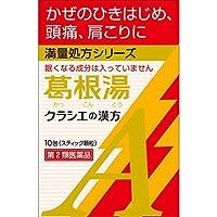 【第2類医薬品】葛根湯エキス顆粒Aクラシエ 10包 ×2