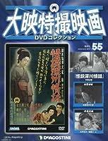 大映特撮DVDコレクション 55号 (怪談深川情話 1952年) [分冊百科] (DVD付)