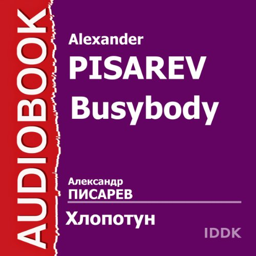 Busybody [Russian Edition]                   By:                                                                                                                                 Alexander Pisarev                               Narrated by:                                                                                                                                 Vsevolod Sanaev,                                                                                        Alexey Gribov,                                                                                        Yury Leonidov,                   and others                 Length: 1 hr and 7 mins     Not rated yet     Overall 0.0