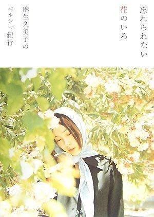 忘れられない花のいろ 麻生久美子のペルシャ紀行(特別版) (P-Vine BOOks)