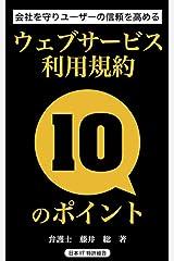 ウェブサービス利用規約10のポイント: 会社を守りユーザーの信頼を高める Kindle版