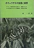 オオムラサキの生態と飼育 (1975年)