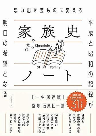 思い出を宝ものに変える 家族史ノート[一生保存版] - 平成と昭和の記録が明日の希望になる - (ワニプラス)