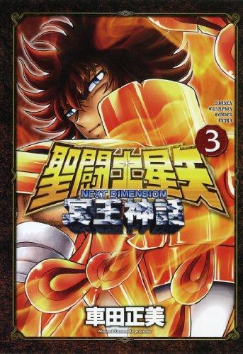 聖闘士星矢NEXT DIMENSION冥王神話 3 (少年チャンピオン・コミックスエクストラ)