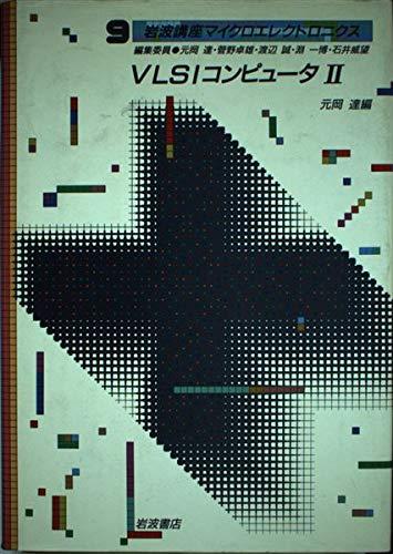 Iwanami course microelectronics <9> VLSI computer II (1987) ISBN: 4000101897 [Japanese Import]