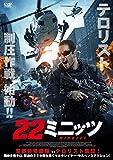 22ミニッツ[DVD]