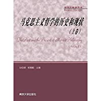 History and current status of the philosophy of Marxism (Set 2 Volumes) [Paperback](Chinese Edition)