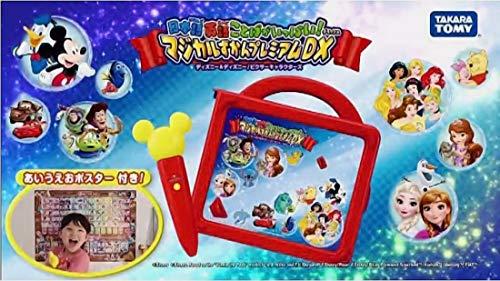 ディズニー日本語英語ことばがいっぱい!マジカルずかんプレミアムDX