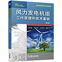 Wind turbine works and technology base (Second Edition)(Chinese Edition)