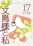 文鳥様と私17 (LGAコミックス)