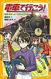 電車で行こう! 青春18きっぷ・1000キロの旅 (集英社みらい文庫)