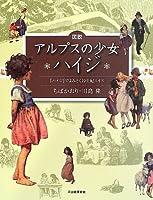 図説 アルプスの少女ハイジ (ふくろうの本/世界の文化)