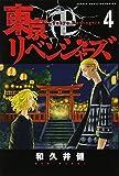 東京卍リベンジャーズ(4) (講談社コミックス)