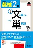 【CD付】 英検準2級 文で覚える単熟語 三訂版 (旺文社英検書)