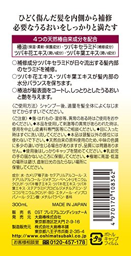 大島椿『大島椿プレミアムコンディショナー』