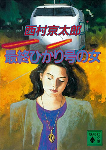 最終ひかり号の女 (講談社文庫)