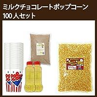 【人数別セット】ミルクチョコレートポップコーン100人セット(マッシュルーム豆xパームオイル)18ozカップ付