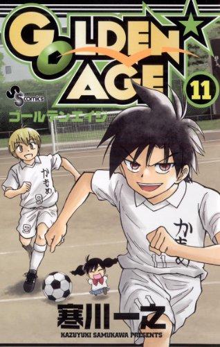 GOLDEN AGE(11) (少年サンデーコミックス)