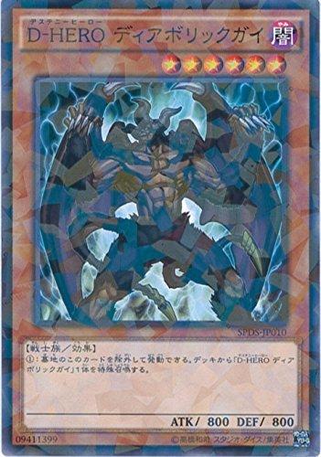 遊戯王カード SPDS-JP010 D-HERO ディアボリックガイ パラレル 遊☆戯☆王ARC-V [デステニー・ソルジャーズ]