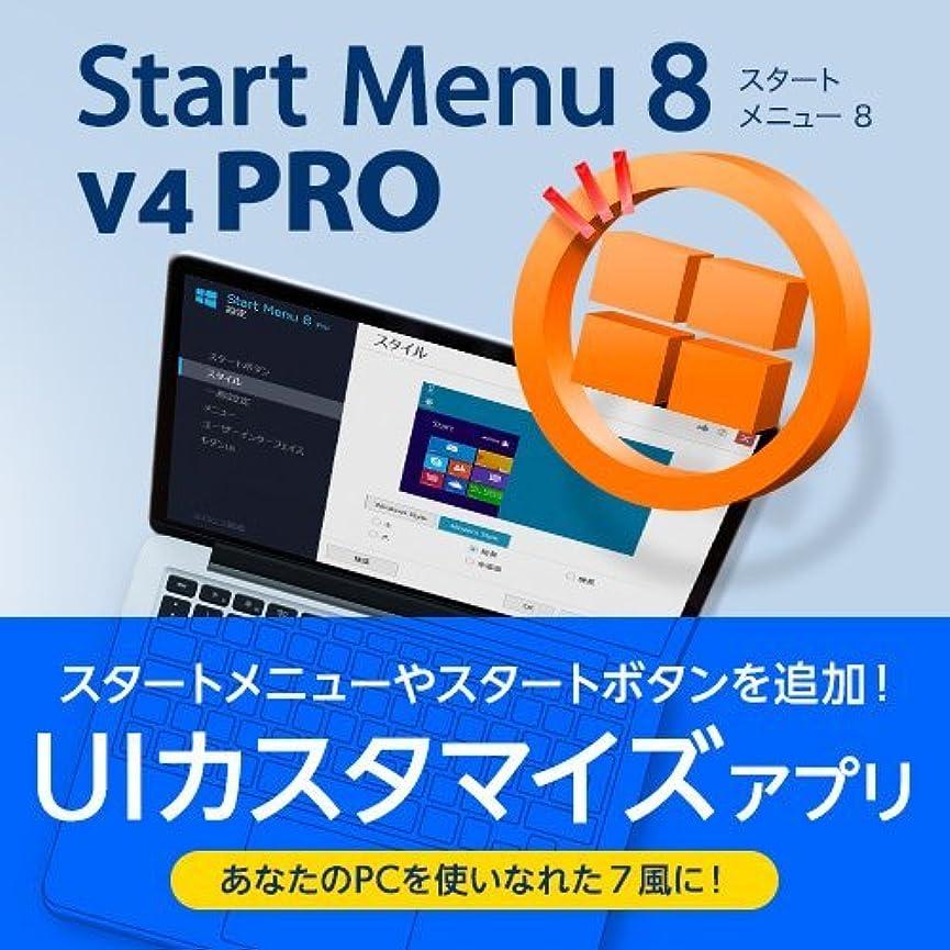 ガジュマル女性落ち着いて【無料体験版】 Start Menu 8 v4 Free 【使い慣れたWinsdows7風のクラシックスタートメニューがお使いのパソコンに復活】|ダウンロード版
