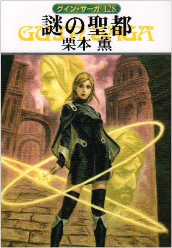 謎の聖都―グイン・サーガ〈128〉 (ハヤカワ文庫JA)