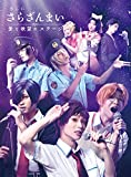 さらに「さらざんまい」~愛と欲望のステージ~(完全生産限定版)[Blu-ray/ブルーレイ]