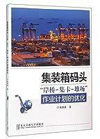 """集装箱码头""""岸桥-集卡-堆场""""作业计划的优化"""