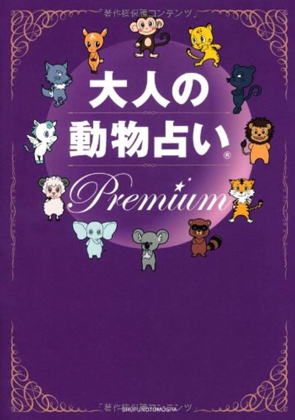 作る関税孤独な大人の動物占い Premium