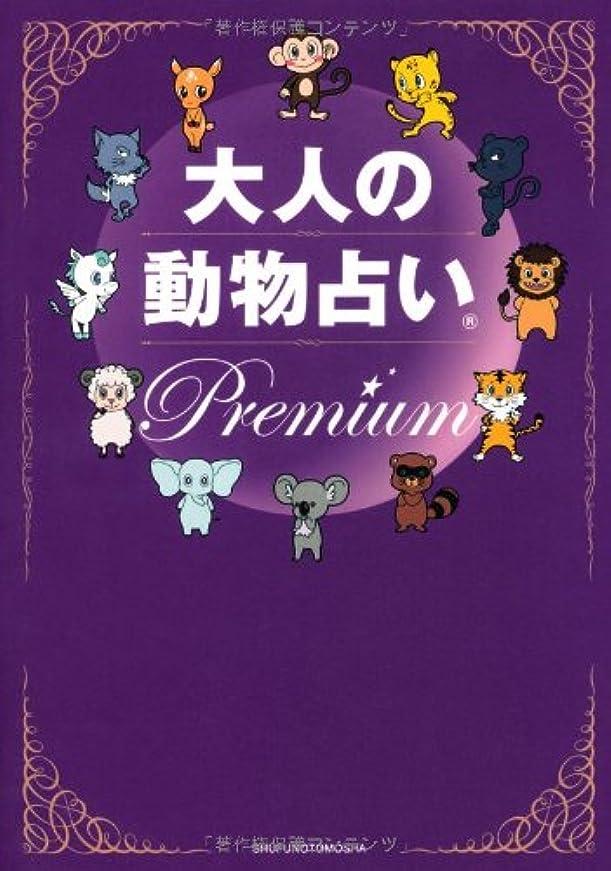 ノミネート診断する近々大人の動物占い Premium