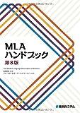 MLAハンドブック 第8版 - The Modern Language Association, 長尾和夫, 長尾和夫, フォースター紀子, トーマス・マーティン