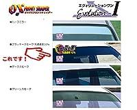 [OXシェイダー]HG21S セルボ(ブラッキースモーク)用オックスシェイダー【代引き不可商品】