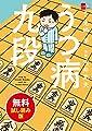 うつ病九段 無料試し読み版 (文春e-Books)