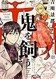 鬼を飼う(7) (ヤングキングコミックス)