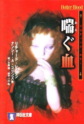 喘ぐ血 (祥伝社文庫)