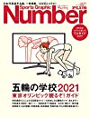 Number PLUS「五輪の学校2021」  Sports Graphic Number PLUS スポーツ・グラフィック ナンバープラス