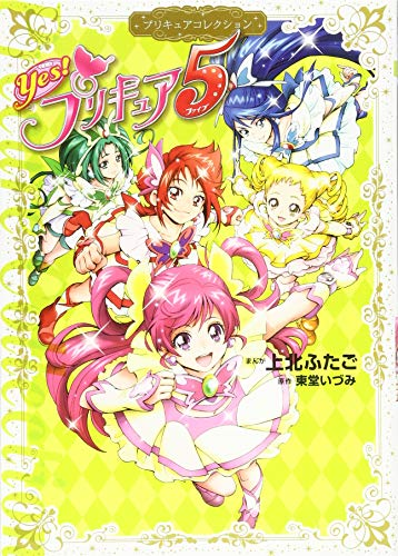 Yes! プリキュア5 プリキュアコレクション (ワイドKC)