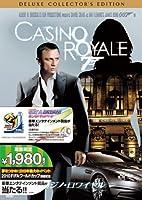 007カジノ・ロワイヤル デラックス・コレクターズ・エディション [DVD]