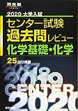 大学入試センター試験過去問レビュー化学基礎 化学 2020 (河合塾シリーズ)