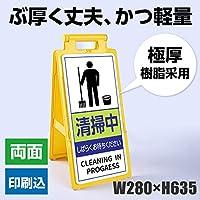 フロアユニスタンド 樹脂看板 標識看板 ニューススタンド 両面表示 (清掃中)(LUS-MUJ-635-23)