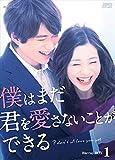 僕はまだ君を愛さないことができる Blu-ray BOX1