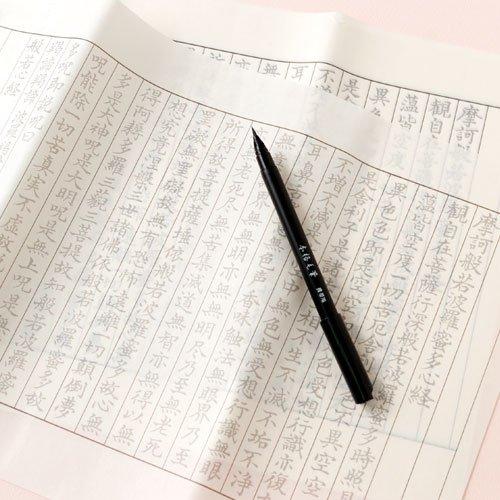 古川紙工『写経入門なぞる写経セット(SQ52)』